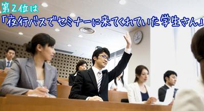 番外編 第2回 「思い出に残るコンサルティング べスト3!!」