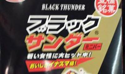「豊橋銘菓ブラックサンダー」