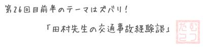 26ターン目 前半「田村先生の交通事故経験談」