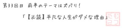 33ターン目 前半「【必読】平凡な人生がダメな理由」
