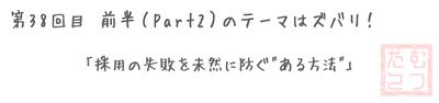 38ターン目 前半(Part2)「田村剛志も実践!採用の失敗を未然に防ぐ