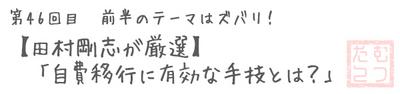 46ターン目 前半 「【田村剛志が厳選】自費移行に有効な手技とは?」