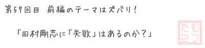 57ターン目 前編 「田村剛志に「失敗」はあるのか?」
