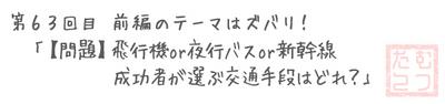 63ターン目 前編 「【問題】飛行機or夜行バスor新幹線 ←成功者が選ぶ交通手段はどれ?」