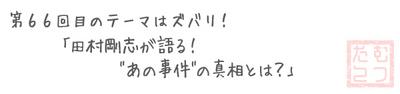 66ターン目「田村剛志が語る!