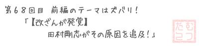 68ターン目 前編 「【改ざんが発覚】田村剛志がその原因を追及!」