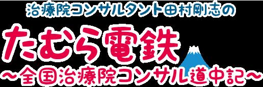 治療院コンサルタント田村剛志のたむら電鉄~全国治療院コンサル道中記~